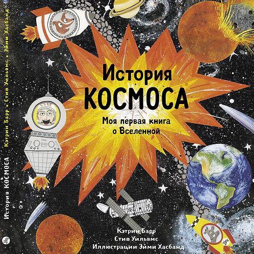 К.Барр, С.Уильямс «История космоса. Моя первая книга о Вселенной»