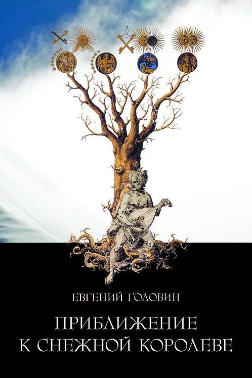 Евгений Головин «Приближение к Снежной Королеве»