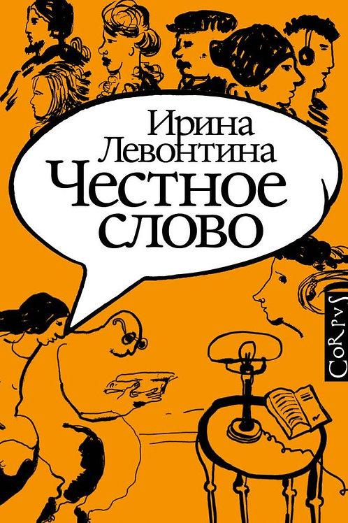 Ирина Левонтина «Честное слово»