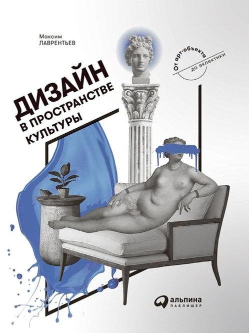 Максим Лаврентьев «Дизайн в пространстве культуры. От арт-объекта до эклектики»