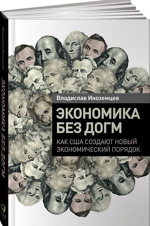 Владислав Иноземцев «Экономика без догм»