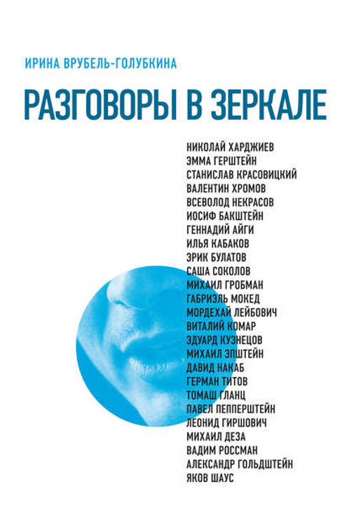 Ирина Врубель-Голубкина «Разговоры в зеркале»