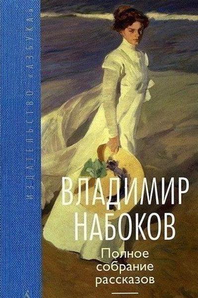 Владимир Набоков «Полное собрание рассказов»