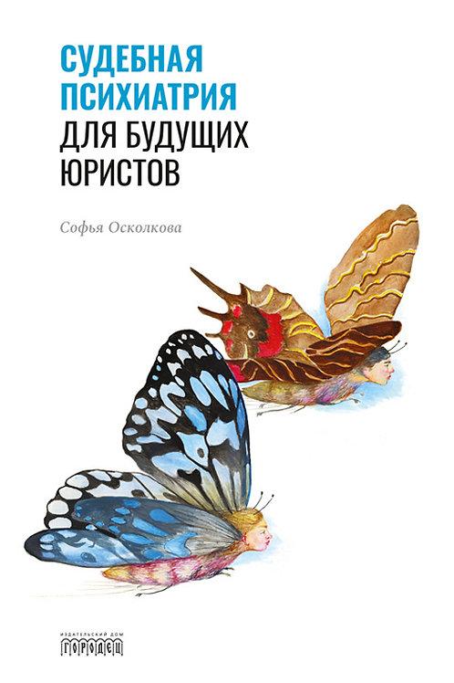 Софья Осколкова «Судебная психиатрия для будущих юристов»