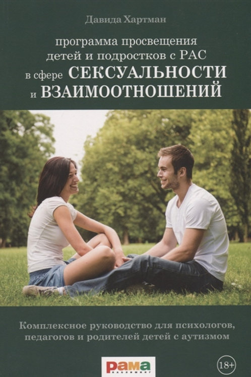 Д.Хартман «Программа просвещения детей и подростов с РАС в сфере сексуальности»