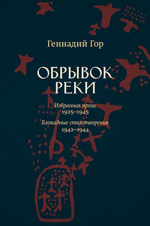 Геннадий Гор «Обрывок реки. Избранная проза 1925-1945. Блокадные стихотворения»