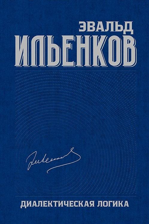 Эвальд Ильенков «Собрание сочинений. Том 4. Диалектическая логика»