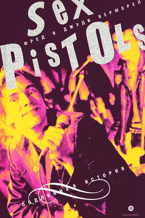 Фред и Джуди Верморел «Sex Pistols: подлинная история»