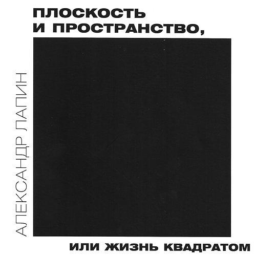 Александр Лапин «Плоскость и пространство, или жизнь квадратом»
