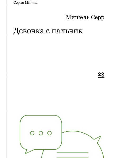 Мишель Серр «Девочка с пальчик»