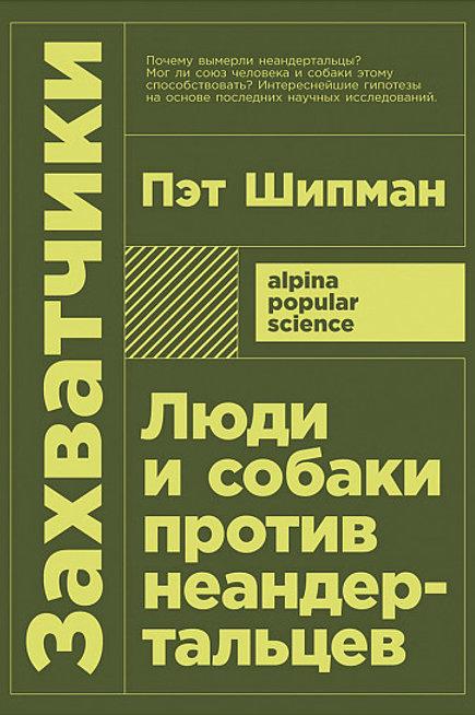Пэт Шипман «Захватчики: люди и собаки против неандертальцев» (покет)
