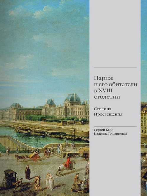 С.Карп, Н.Плавинская «Париж и его обитатели в XVIII столетии»