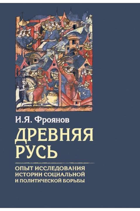 Игорь Фроянов «Древняя Русь»
