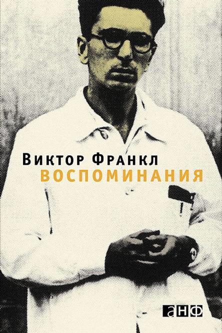 Виктор Франкл «Воспоминания»