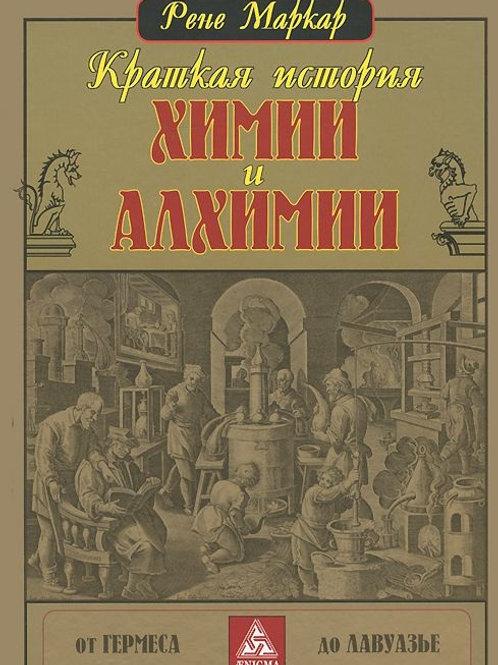 Рене Маркар «Краткая история химии и алхимии»