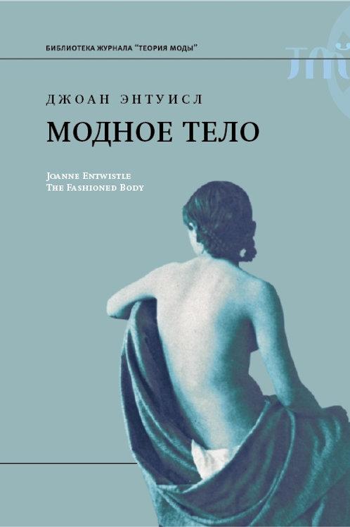 Джоан Энтуисл «Модное тело. Мода, костюм и современная социальная теория»