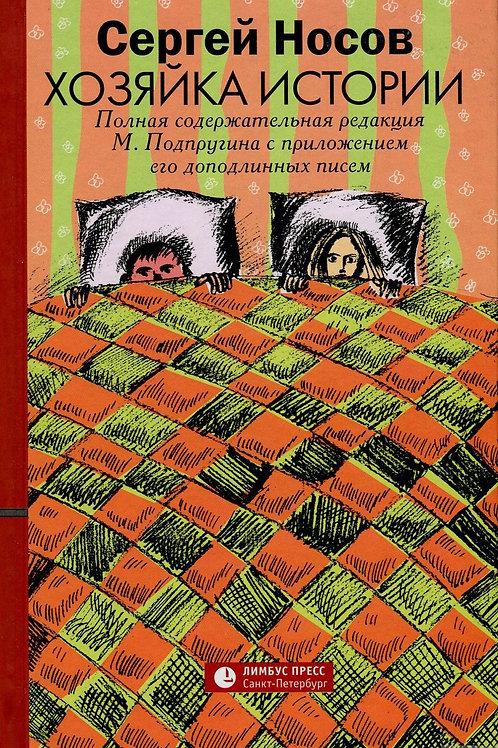 Сергей Носов «Хозяйка истории»