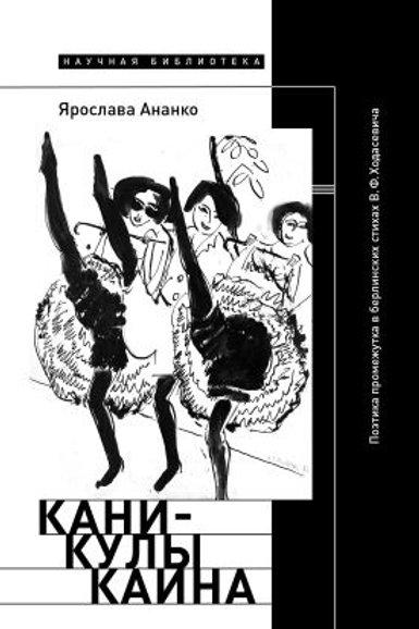Ярослава Ананко «Каникулы Каина»