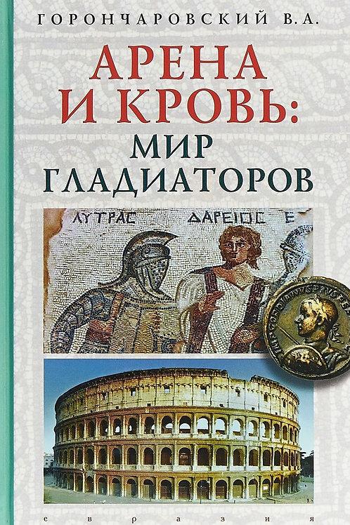 Владимир Горончаровский «Арена и кровь: Мир гладиаторов»