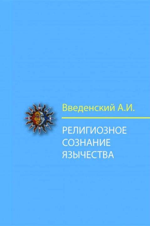 Алексей Введенский «Религиозное сознание язычества»