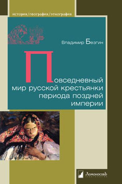 Владимир Безгин «Повседневный мир русской крестьянки периода поздней империи»