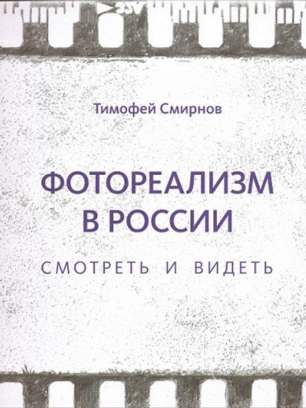 Тимофей Смирнов «Фотореализм в России. Смотреть и видеть»