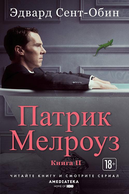 Эдвард Сент-Обин «Патрик Мелроуз. Книга 2»