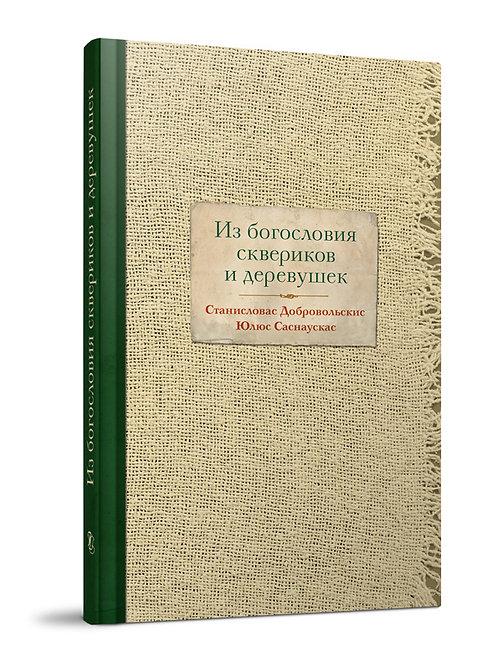 С. Добровольскис, Ю. Саснаускас «Из богословия сквериков и деревушек»