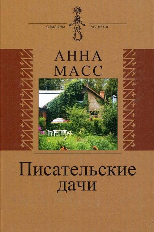 Анна Масс «Писательские дачи. Рисунки по памяти»