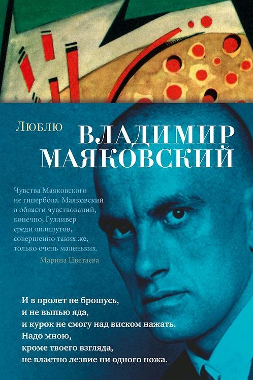 Владимир Маяковский «Люблю»