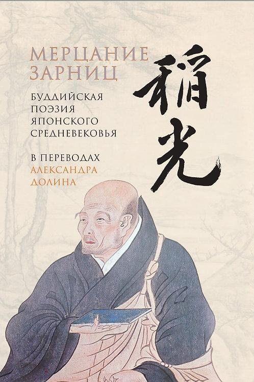 «Мерцание зарниц: Буддийская поэзия японского средневековья»