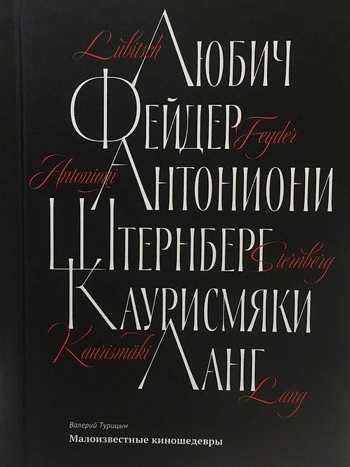 Валерий Турицын «Малоизвестные киношедевры»