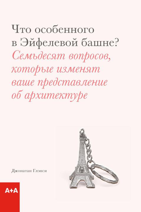 Джонатан Глэнси «Что особенного в Эйфелевой башне?»