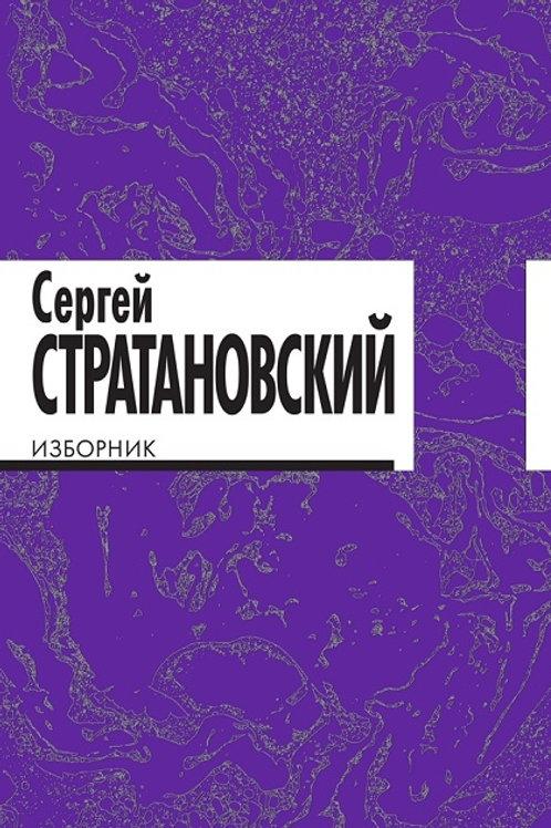Сергей Стратановский «Изборник: стихи 1968–2018»