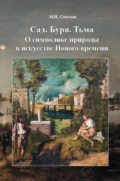 Михаил Соколов «Cад. Буря. Тьма. О символике природы в искусстве нового времени»