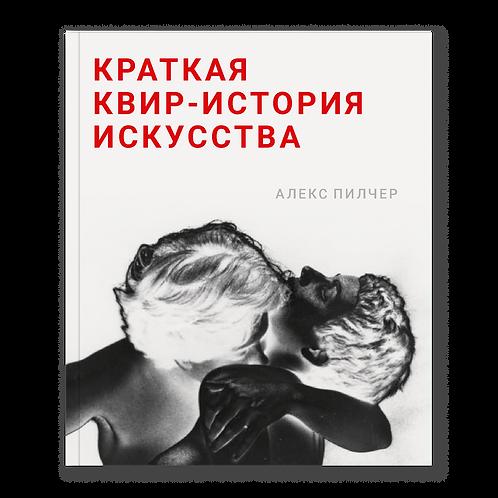 Алекс Пилчер «Краткая квир-история искусства»