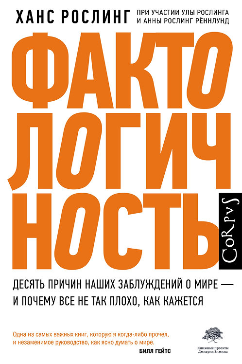 Ханс Рослинг «Фактологичность»