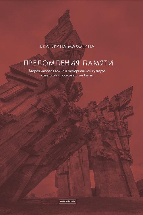 Екатерина Махотина «Преломления памяти»