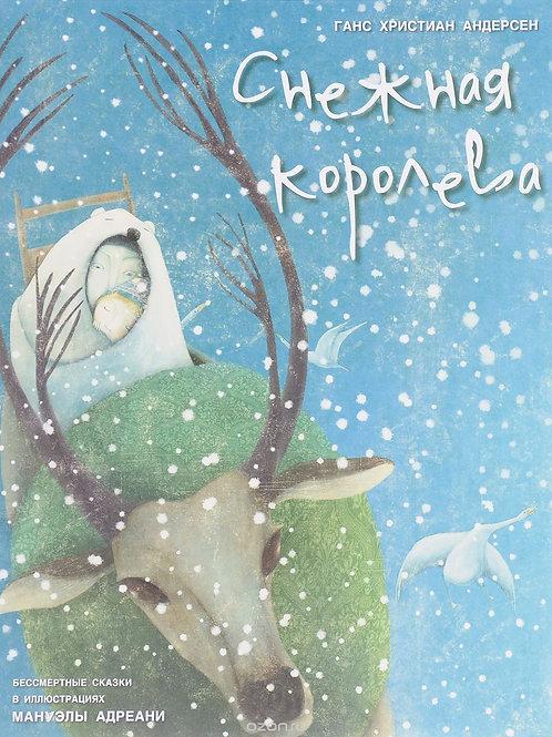 Ганс Христиан Андерсен «Снежная королева» (илл. М.Адреани)