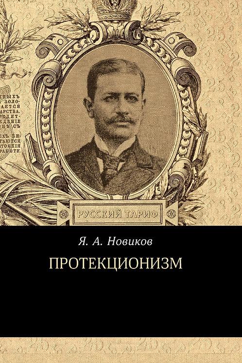 Яков Новиков «Протекционизм»