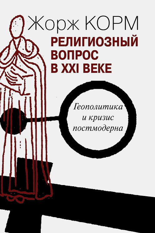 Жорж Корм «Религиозный вопрос в ХХI веке. Геополитика и кризис постмодерна»