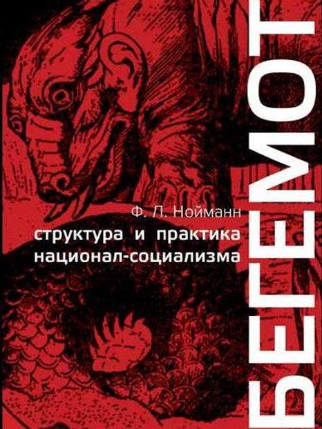 Франц Нойманн «Бегемот. Структура и практика национал-социализма 1933—1944 гг.»