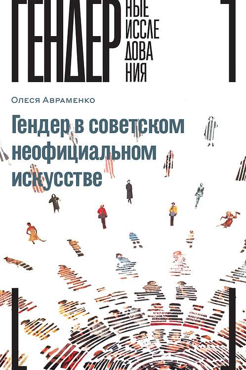 Олеся Авраменко «Гендер в советском неофициальном искусстве»