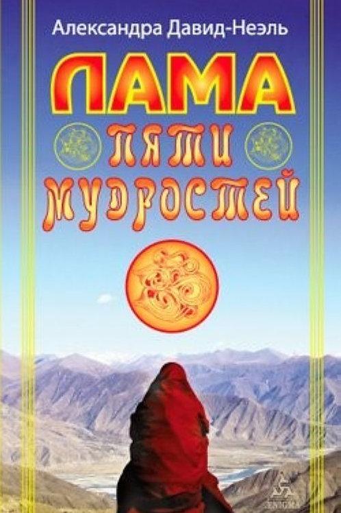 Александра Давид-Неэль «Лама пяти мудростей»