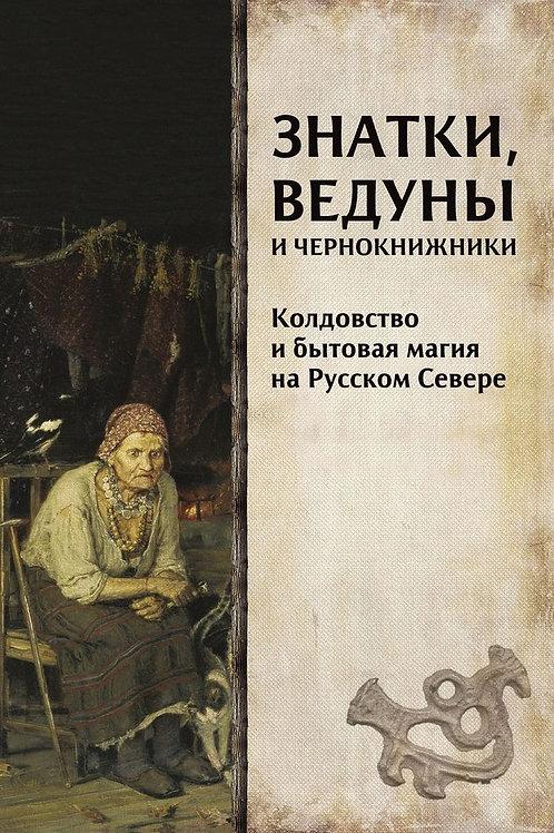 «Знатки, ведуны и чернокнижники: колдовство и бытовая магия на Русском Севере»