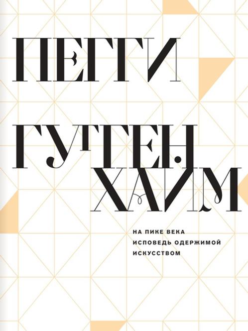 Пегги Гуггенхайм «На пике века. Исповедь одержимой искусством»