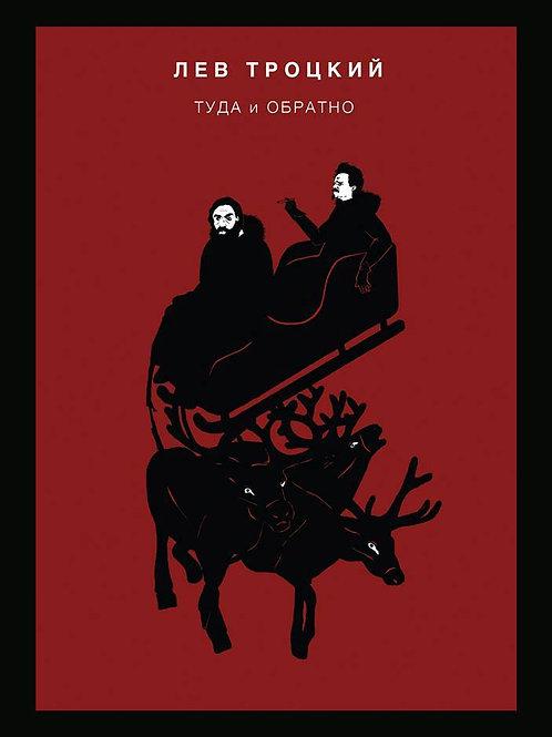 Лев Троцкий «Туда и обратно»