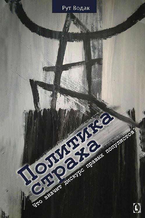 Рут Водак «Политика страха. Что значит дискурс правых популистов?»