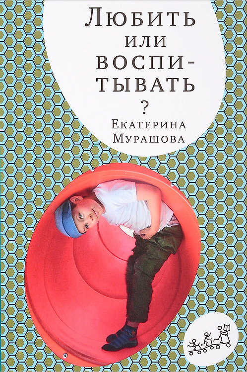 Екатерина Мурашова «Любить или воспитывать?»