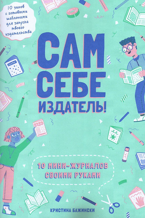 Кристина Бажински «Сам себе издатель!»